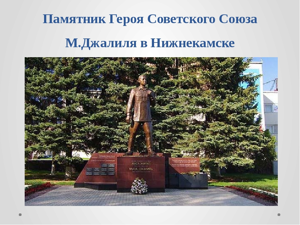 Памятник Героя Советского Союза М.Джалиля в Нижнекамске