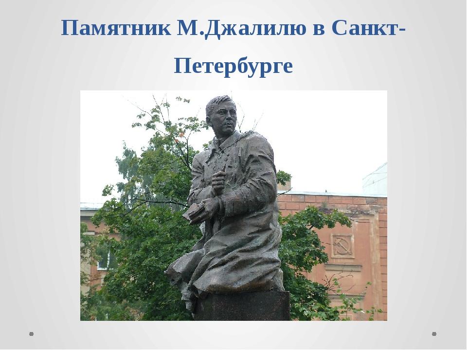 Памятник М.Джалилю в Санкт-Петербурге