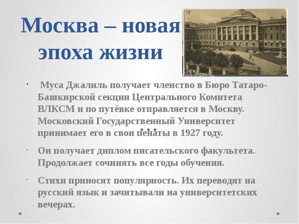Москва – новая эпоха жизни Муса Джалиль получает членство в Бюро Татаро-Башки...