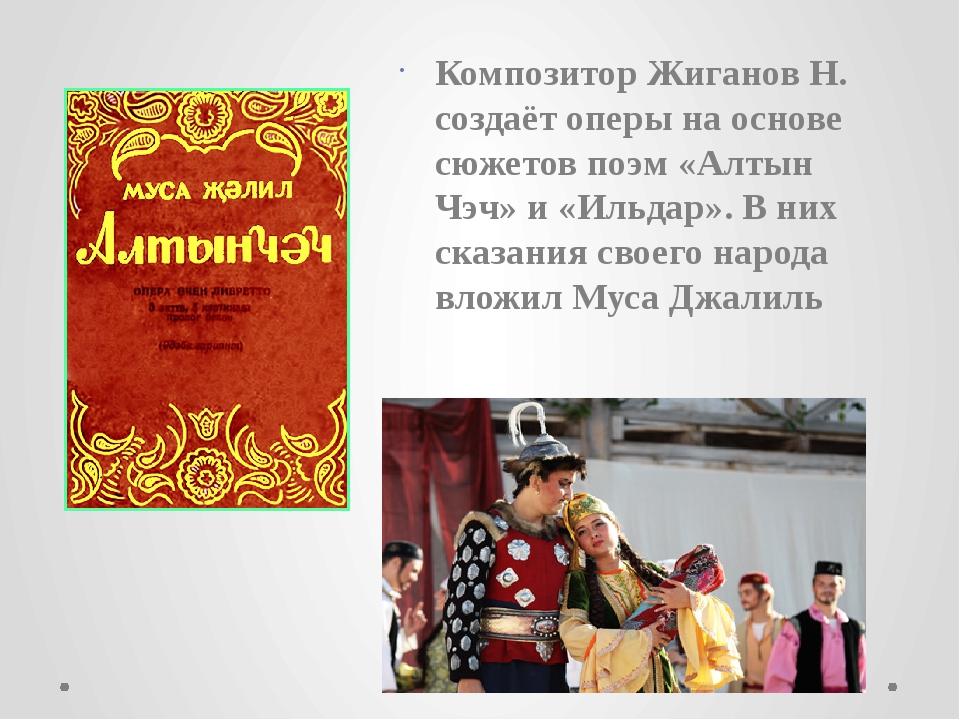Композитор Жиганов Н. создаёт оперы на основе сюжетов поэм «Алтын Чэч» и «Иль...