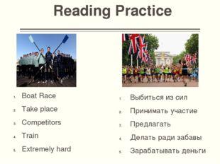 Reading Practice Выбиться из сил Принимать участие Предлагать Делать ради заб