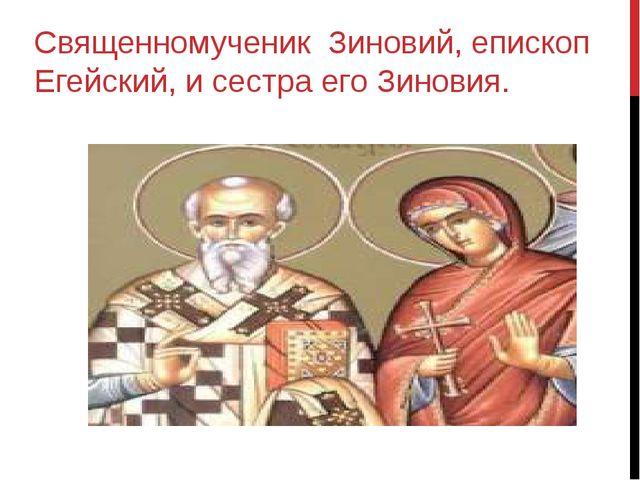 Священномученик Зиновий, епископ Егейский, и сестра его Зиновия.