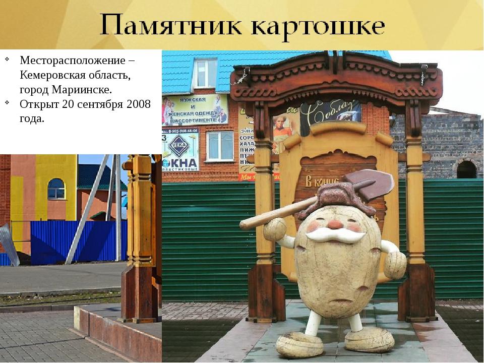 Месторасположение – Кемеровская область, город Мариинске. Открыт 20 сентября...