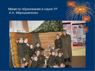Министр образования и науки УР А.А. Мирошниченко