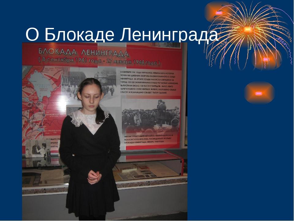 О Блокаде Ленинграда