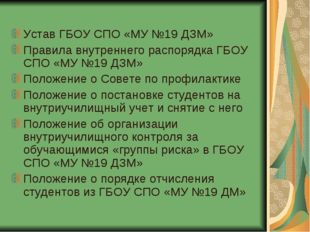 Устав ГБОУ СПО «МУ №19 ДЗМ» Правила внутреннего распорядка ГБОУ СПО «МУ №19 Д