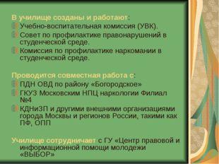 В училище созданы и работают: Учебно-воспитательная комиссия (УВК). Совет по