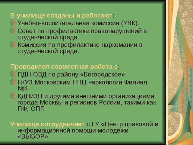 В училище созданы и работают: Учебно-воспитательная комиссия (УВК). Совет по...