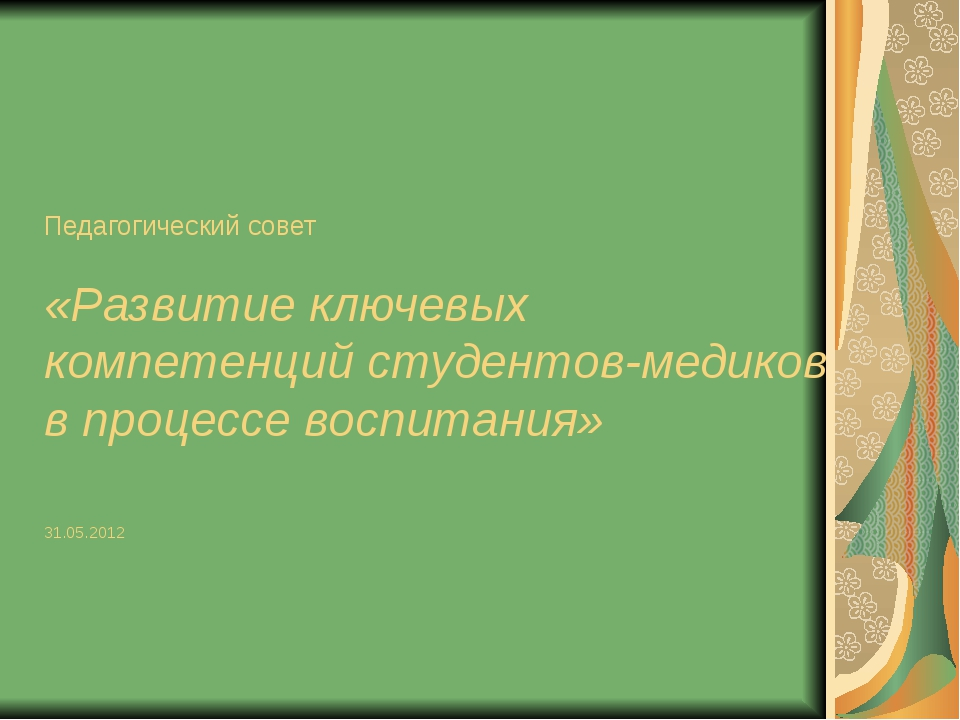 Педагогический совет «Развитие ключевых компетенций студентов-медиков в проце...