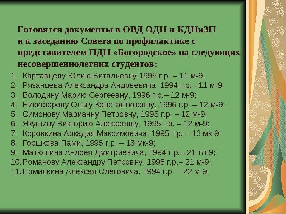 Готовятся документы в ОВД ОДН и КДНиЗП и к заседанию Совета по профилактике с...