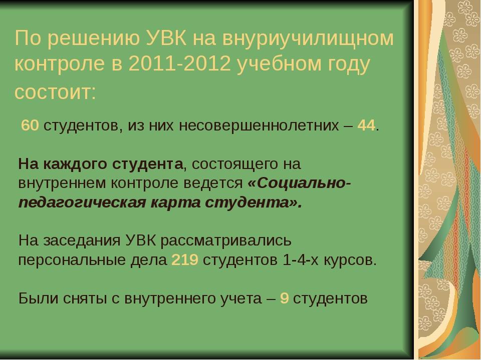 По решению УВК на внуриучилищном контроле в 2011-2012 учебном году состоит: 6...