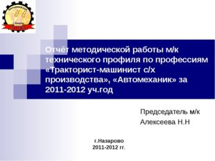 Отчёт методической работы м/к технического профиля по профессиям «Тракторист-
