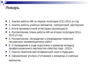 Январь 1. Анализ работы МК за первое полугодие 2011-2012 уч.год 2. Анализ раб