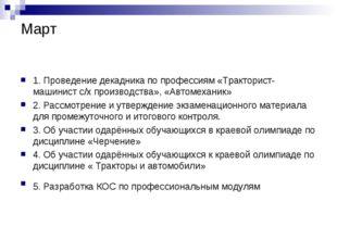 Март 1. Проведение декадника по профессиям «Тракторист-машинист с/х производс