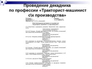 Проведение декадника по профессии «Тракторист-машинист с\х производства»