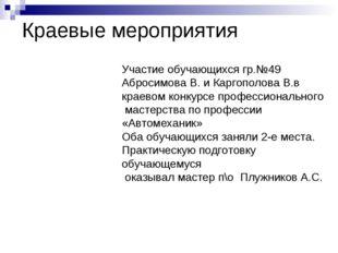 Краевые мероприятия Участие обучающихся гр.№49 Абросимова В. и Каргополова В.