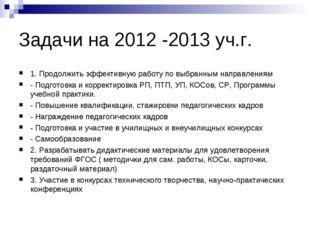 Задачи на 2012 -2013 уч.г. 1. Продолжить эффективную работу по выбранным напр