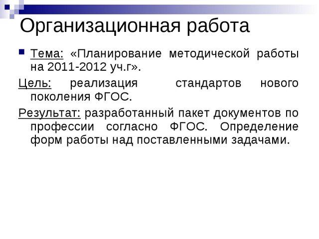 Организационная работа Тема: «Планирование методической работы на 2011-2012 у...