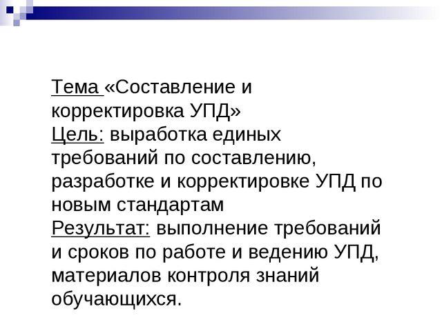 Тема «Составление и корректировка УПД» Цель: выработка единых требований по с...