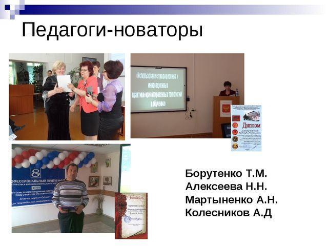 Педагоги-новаторы Борутенко Т.М. Алексеева Н.Н. Мартыненко А.Н. Колесников А.Д