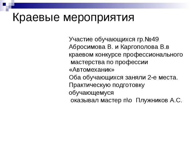 Краевые мероприятия Участие обучающихся гр.№49 Абросимова В. и Каргополова В....