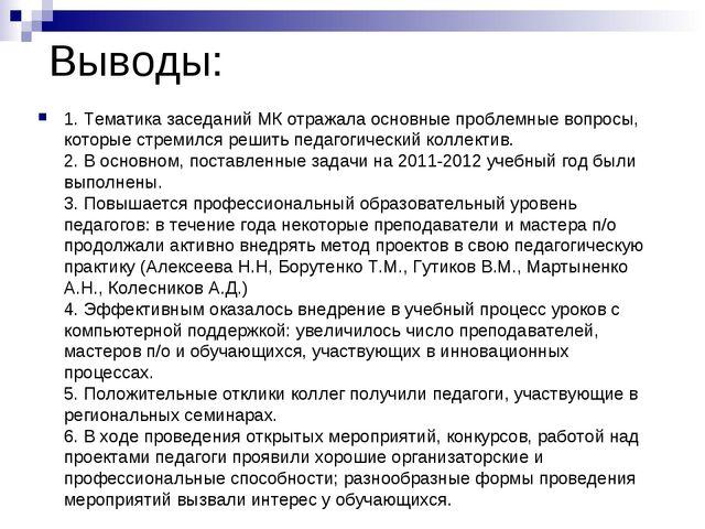 Выводы: 1. Тематика заседаний МК отражала основные проблемные вопросы, которы...