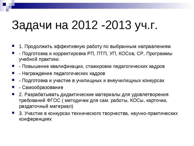 Задачи на 2012 -2013 уч.г. 1. Продолжить эффективную работу по выбранным напр...