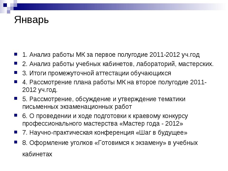 Январь 1. Анализ работы МК за первое полугодие 2011-2012 уч.год 2. Анализ раб...