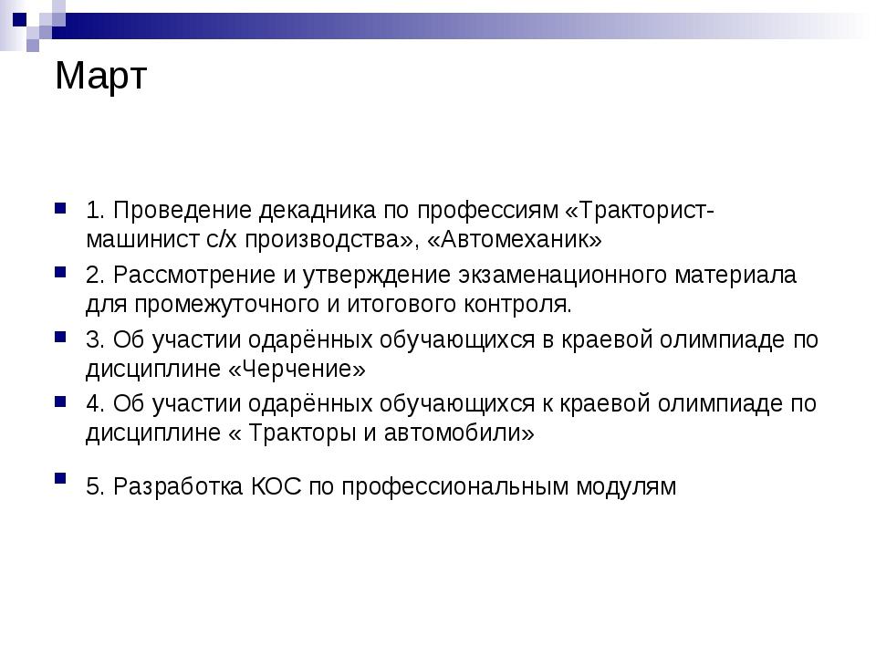 Март 1. Проведение декадника по профессиям «Тракторист-машинист с/х производс...