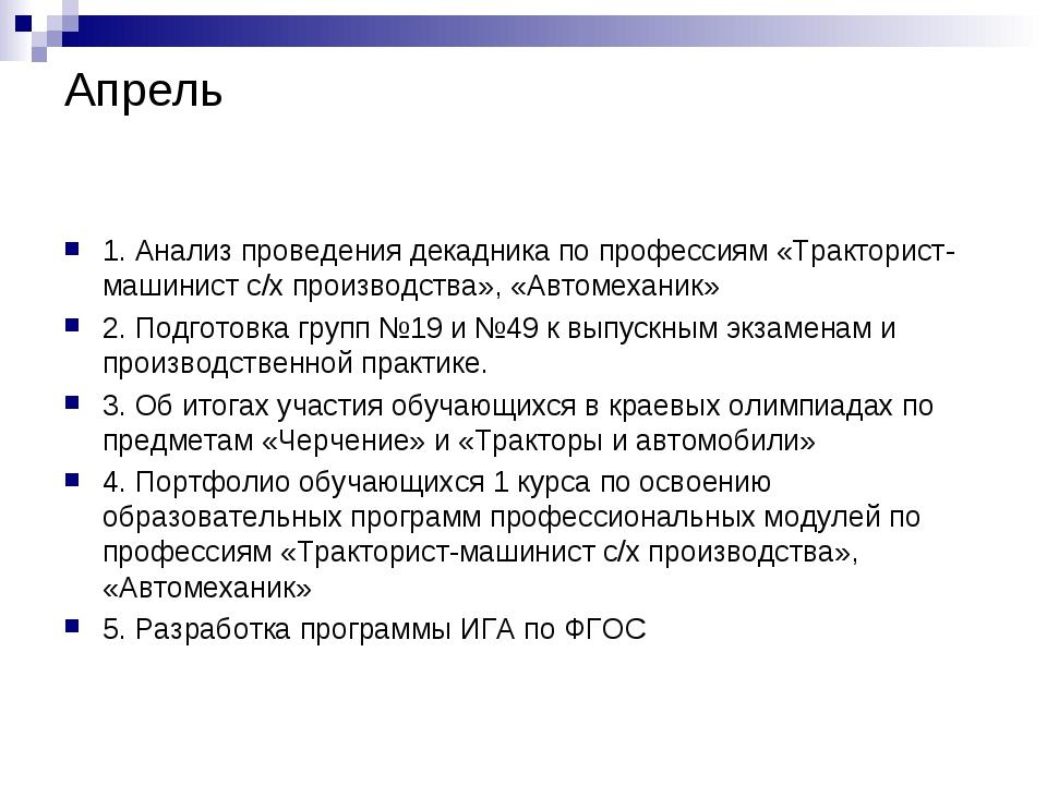 Апрель 1. Анализ проведения декадника по профессиям «Тракторист-машинист с/х...