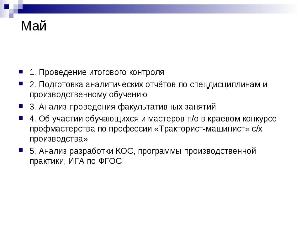 Май 1. Проведение итогового контроля 2. Подготовка аналитических отчётов по с...