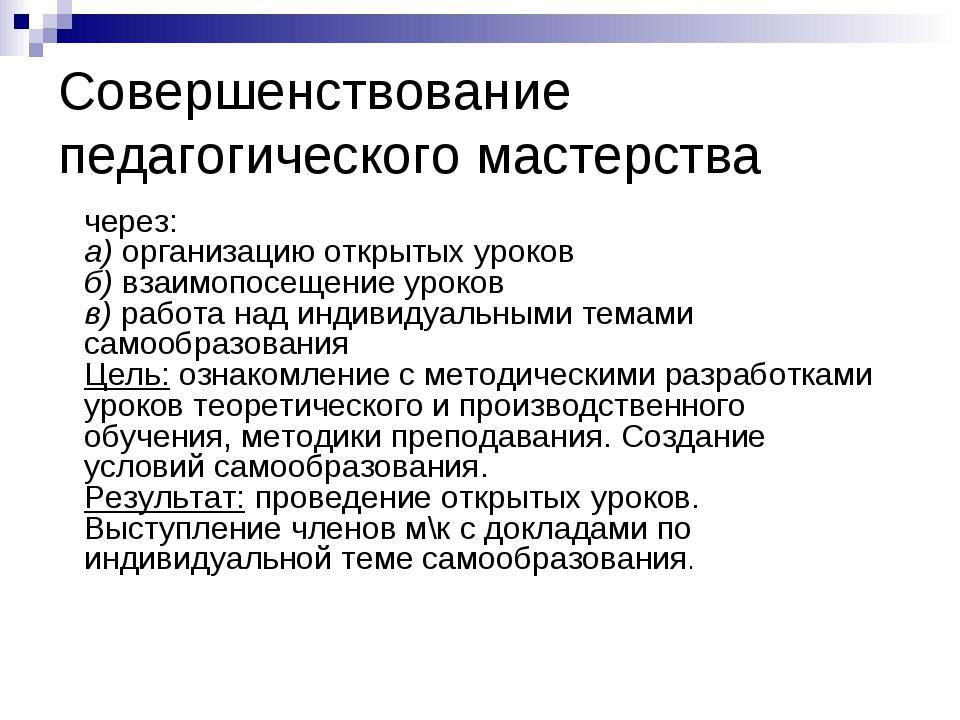 Совершенствование педагогического мастерства через: а) организацию открытых у...