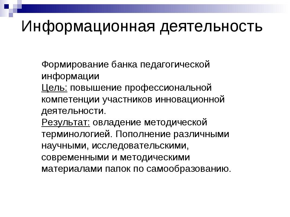 Информационная деятельность Формирование банка педагогической информации Цель...