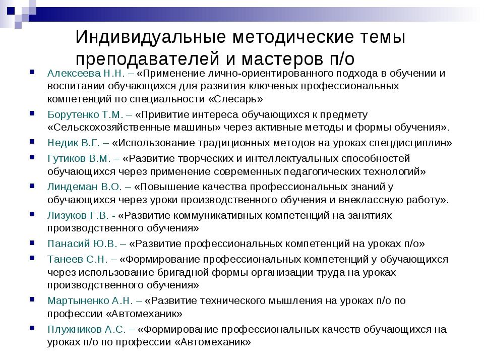 Индивидуальные методические темы преподавателей и мастеров п/о Алексеева Н.Н....