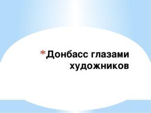 Донбасс глазами художников