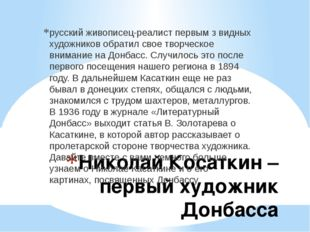 Николай Косаткин – первый художник Донбасса русский живописец-реалист первым