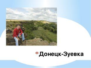Донецк-Зуевка