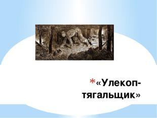 «Улекоп-тягальщик»