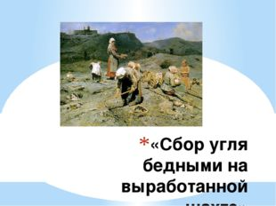 «Сбор угля бедными на выработанной шахте»