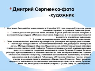 Сергиенко Дмитрий Сергеевич родился в 29 ноября 1975 года в городе Луганске в