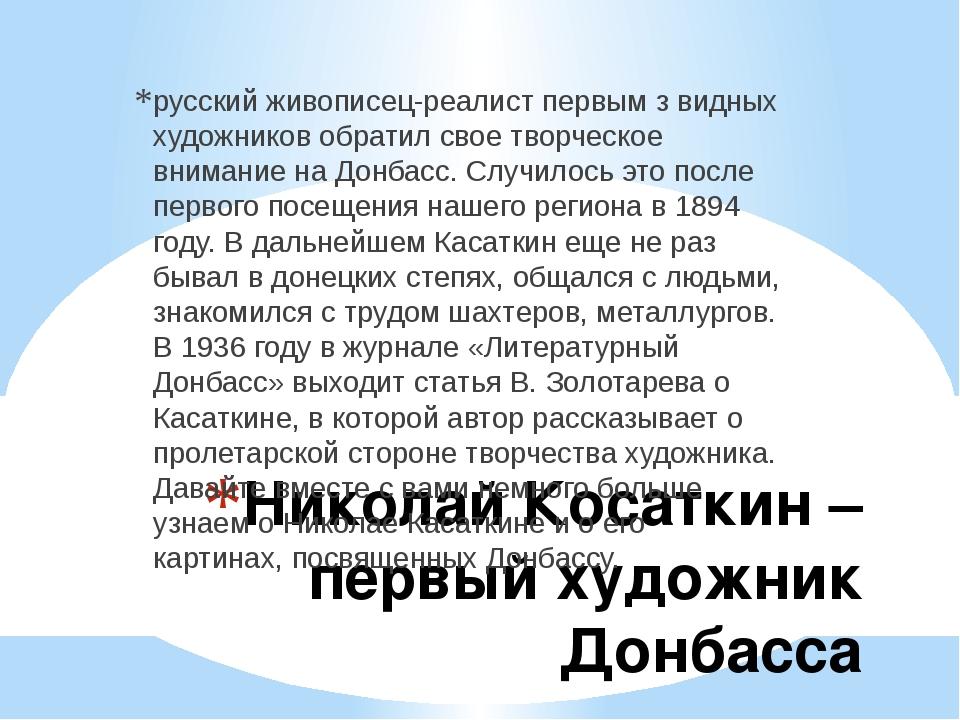 Николай Косаткин – первый художник Донбасса русский живописец-реалист первым...