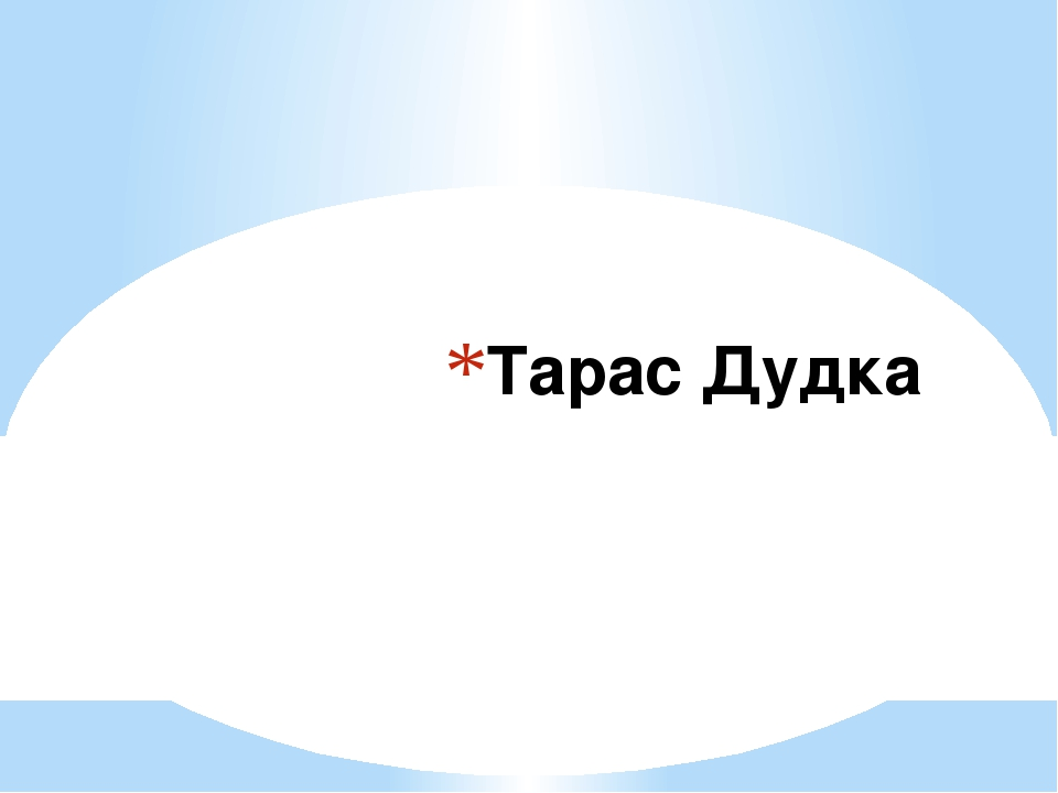 Тарас Дудка