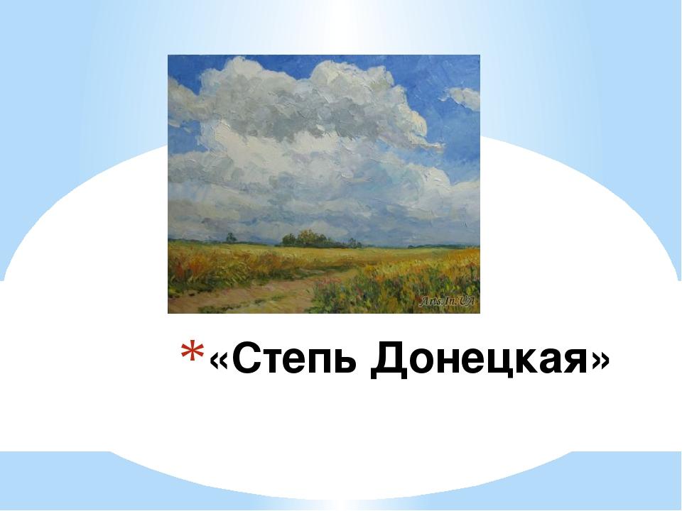 «Степь Донецкая»