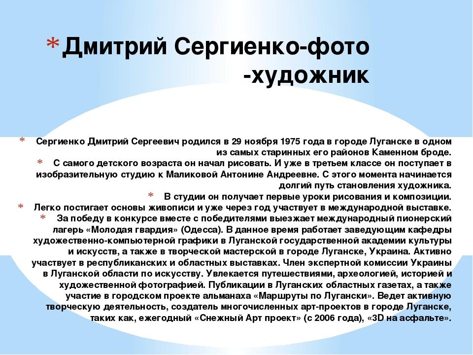 Сергиенко Дмитрий Сергеевич родился в 29 ноября 1975 года в городе Луганске в...