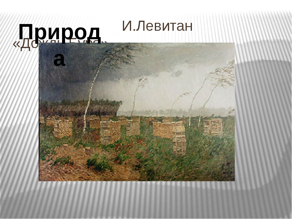 И.Левитан «Дождь.Буря» Природа