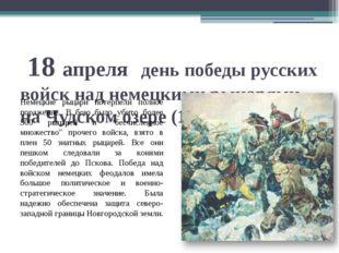 18 апреля день победы русских войск над немецкими рыцарями на Чудском озере