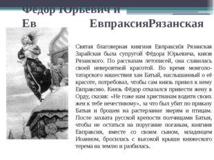 Федор Юрьевич и Ев ЕвпраксияРязанская Святая благоверная княгиня Евпракси́я Р