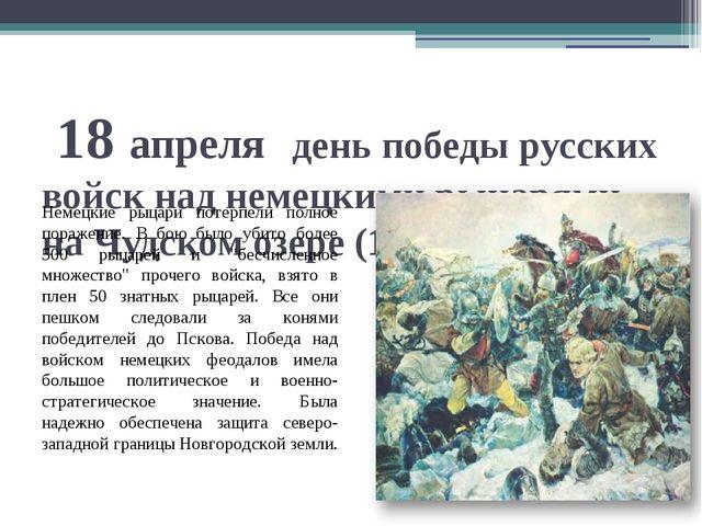 18 апреля день победы русских войск над немецкими рыцарями на Чудском озере...