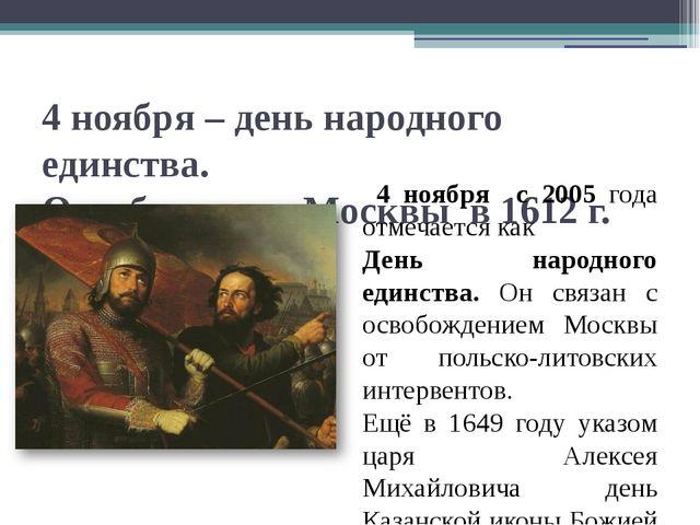 4 ноября – день народного единства. Освобождение Москвы в 1612 г. от интервен...