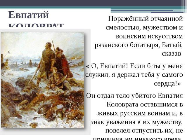 Евпатий КОЛОВРАТ Поражённый отчаянной смелостью, мужеством и воинским искусст...